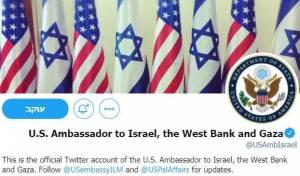 """""""שגריר ארה""""ב לישראל, עזה והגדה המערבית"""""""