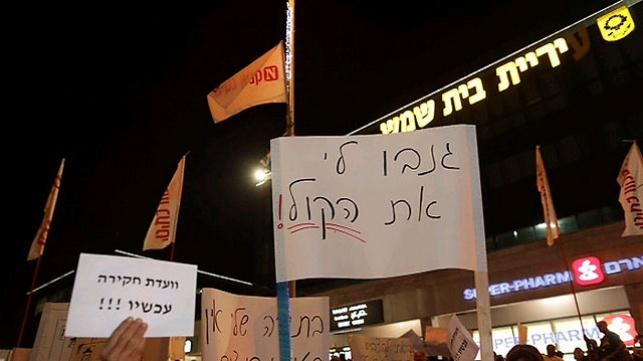 חילונים מפגינים נגד תוצאות הבחירות, בשבוע שעבר