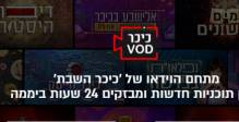 """הצטרפו: מוצ""""ש LIVE מיוחד ב'כיכר השבת'"""