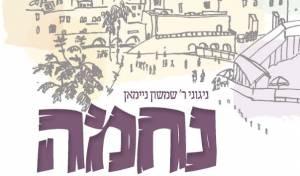 ר' שמשון ניימאן משיק אלבום בכורה • האזינו