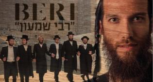 ברי וובר בסינגל קליפ חדש לכבוד ר' שמעון
