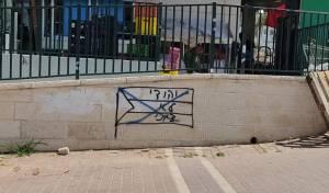 בחור חרדי נעצר בחשד לריסוס דגל פלסטין