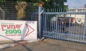 השער - עובדת נפצעה אנוש משער חשמלי ונפטרה