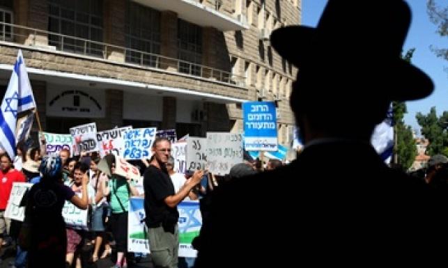 הפגנה של תנועת ישראל חופשית