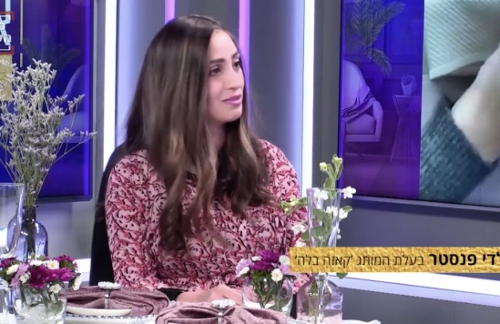 """אלישבע בכיכר מארחת: בעלת המותג """"קאזה בלה"""""""