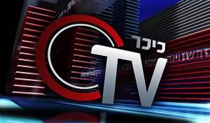צפו עכשיו: מבזק הערב של כיכר TV