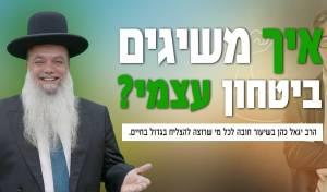 הרב יגאל כהן: איך משיגים ביטחון עצמי? •  צפו