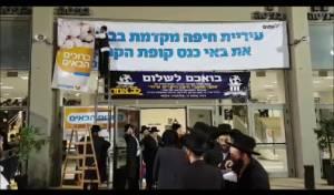 קרב על שלט החסות של עיריית חיפה • צפו