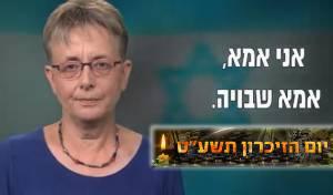 """לאה גולדין בסרטון מרגש: """"אני אמא שבויה"""""""