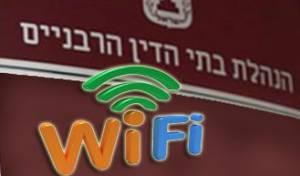 מהיום: גלוש על ה-wi-fi של בתי הדין