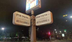 הדביקו את שמו של סנדק בתל אביב ונעצרו