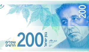 שטר חדש של 200 שקל עם דמותו של נתן אלתרמן