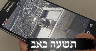 הדמיית בית המקדש