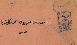 הציור על כריכת מחברתו של מרן, בהיותו צעיר לימים