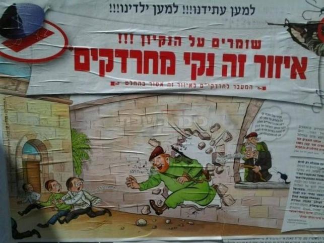 """קמפיין החרד""""קים נגד חיילים חרדים"""