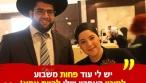 רות כהן ובעלה