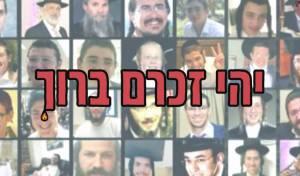 """ישראל סוסנה ודור אסרף: נעימת """"שבורי לב"""""""