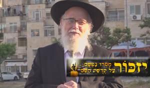 אהבת ישראל • צפו ברב יצחק בר חיים