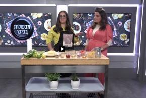 מבשלות בכיכר: מורן פינטו מכינה סלט מקסיקני