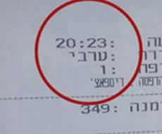 """הקבלה שצילם הצעיר - הזמין ארוחה בארומה, ובמקום שמו נכתב """"ערבי"""""""