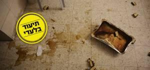 הקוגל על הרצפה