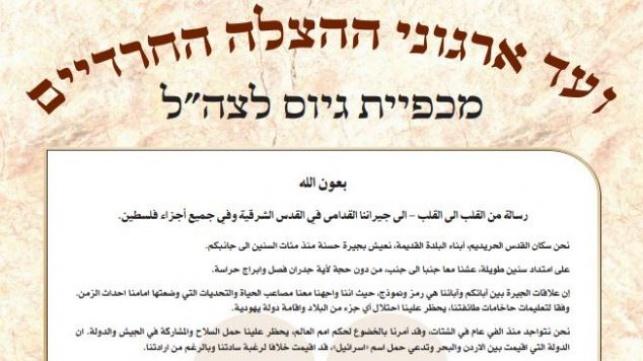 המודעה בערבית