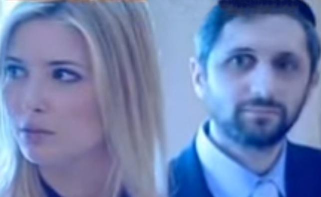 אברומי זייגרמן ואיוונקה טראמפ, ארכיון