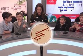 חידון לילדים בהגשת אסתי גרינברג • צפו