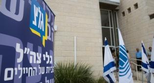 """מבנה גלי צה""""ל בירושלים"""