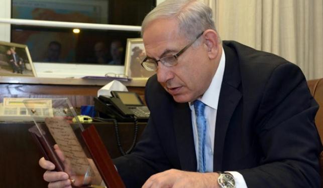 ראש הממשלה בנימין נתניהו והסידור העתיק