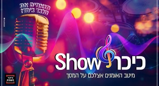 'כיכר Show': פרויקט הענק של 'כיכר השבת'