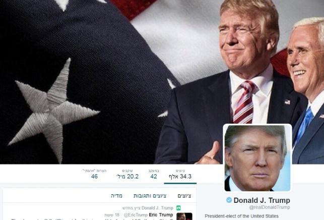 חשבון הטוויטר של טראמפ