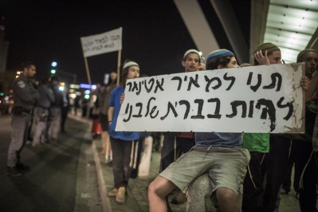 הפגנה בעד שחרור של אטינגר