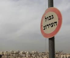 """הרבנים דורשים: עירוב כשר לספרדים בב""""ב"""