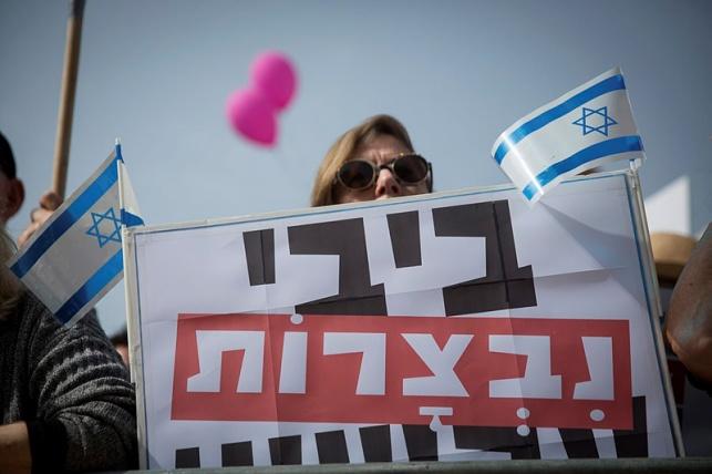 הפגנה נגד נתניהו. ארכיון