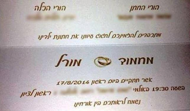 """ההזמנה ל""""חתונת ההתבוללות"""""""