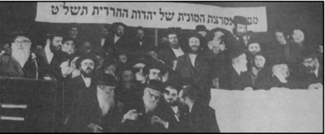 הרבנית מסאטמר ליד הרבי בשולחן הכבוד של 'התאחדות הרבנים'