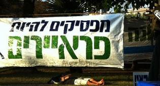 צפו: הפראיירים עוברים לכיכר רבין