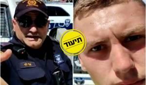 השוטר תמך בהתנהגות חצופה של מאבטח