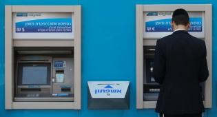 זהירות: ניסיון גניבה דרך הודעות בנק לאומי