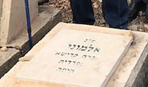 קברו של סלים יעקב ג'רפי אותר בחיפה