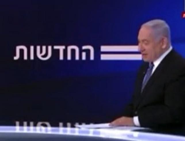 ביבי נגד 'ערוץ 12':  'הפך לזרוע תעמולה נגדי'