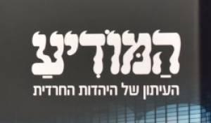 הלוגו של העיתון