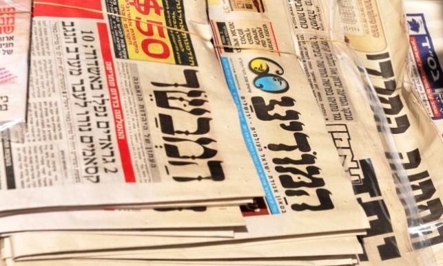 """""""עוצו עצה ותופר"""" • העיתונים והגיוס"""