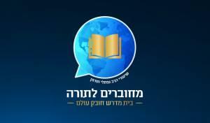 """ביצה ל""""ח; הדף היומי בעברית, באידיש ובאנגלית"""