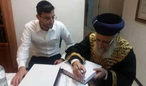 הרב יוסף מעניק הקדשה לצלם יעקב כהן, אמש - ההקדשה של הראשון לציון לצלם יעקב כהן