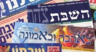 עיתון או עלון? זה מה שהדתיים הכי קוראים