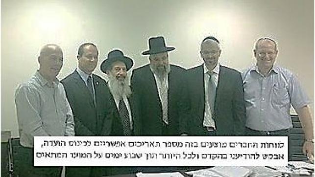 הרבנים מתכנסים