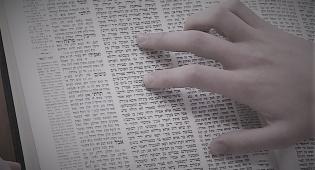 """הדף היומי: מסכת נדה דף כ""""ה יום ראשון י""""ט בחשוון"""