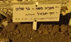 """מקום קבורתו של הילד ז""""ל - מאות ליוו למנוחות את הילד מתניה משה בר שלום ז""""ל בן ה-6"""